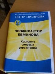Профілактор Євминова (новий,  оригінал)